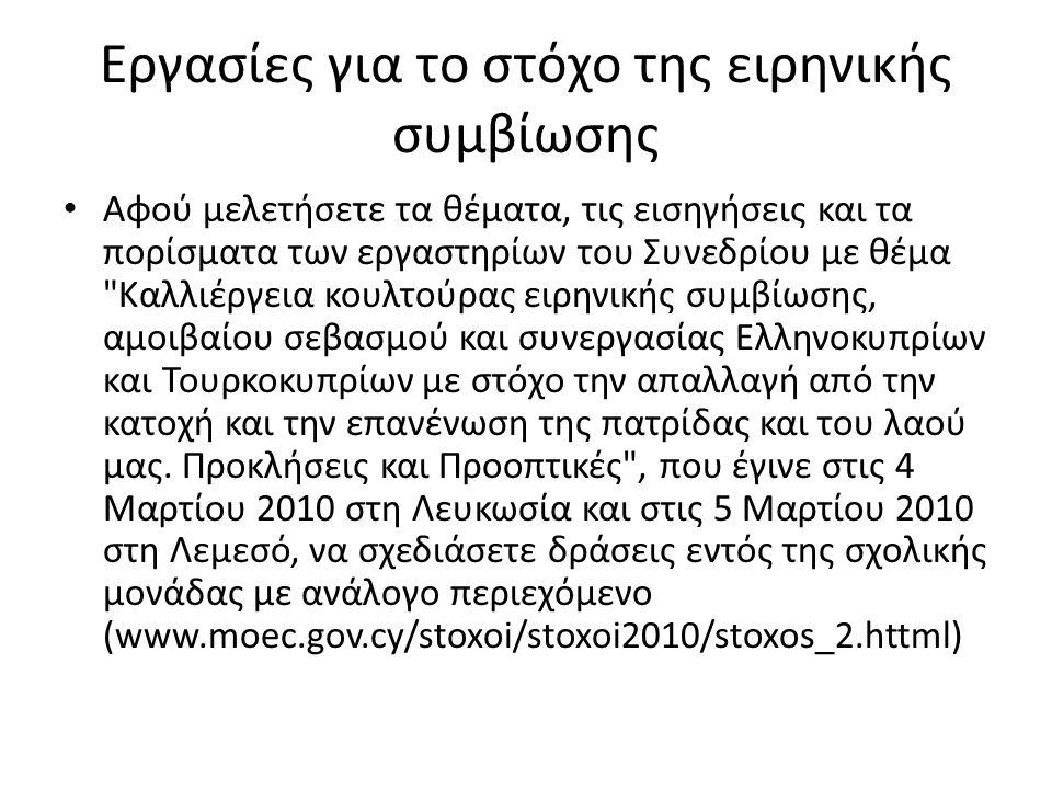 Εργασίες για το στόχο της για περαιτέρω δράση Αφού μελετήσετε τις ανακοινώσεις των δύο εισηγητών (Ν.
