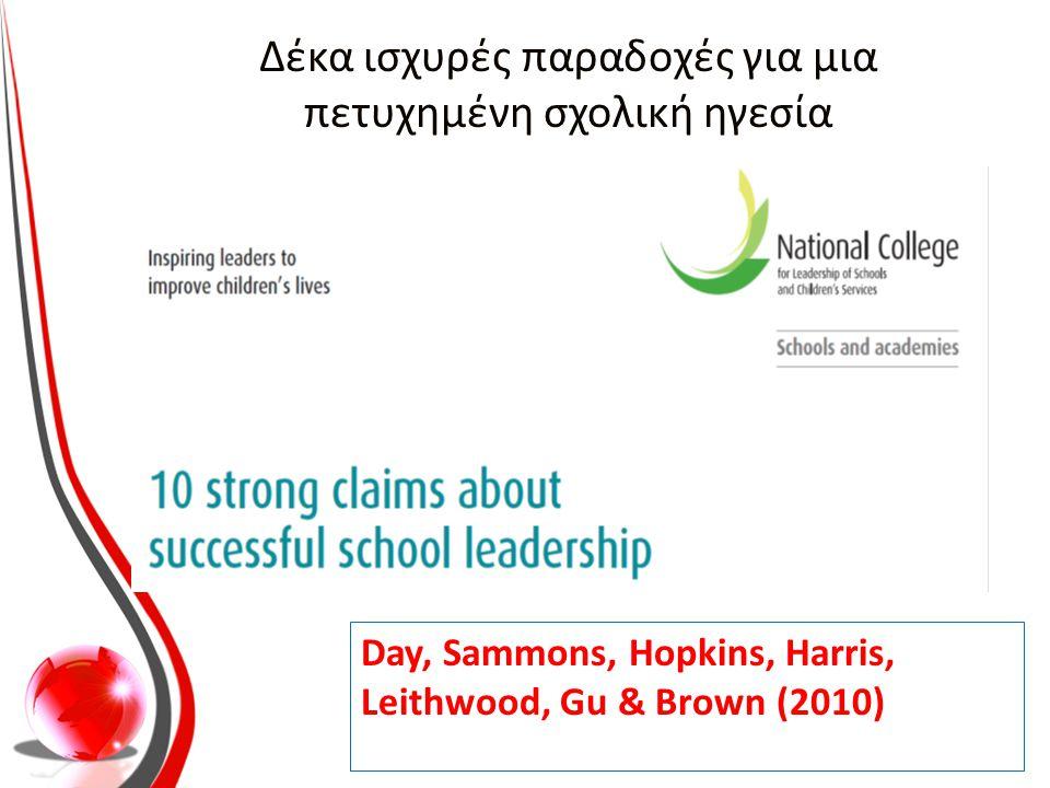 Δέκα ισχυρές παραδοχές για μια πετυχημένη σχολική ηγεσία Day, Sammons, Hopkins, Harris, Leithwood, Gu & Brown (2010)