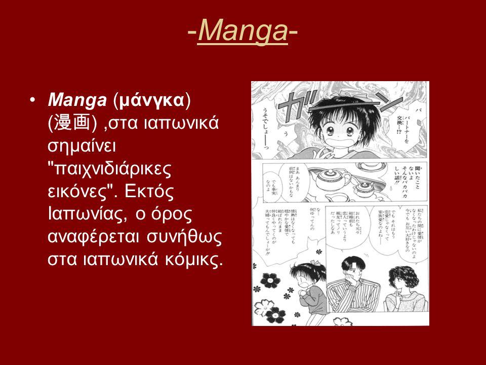 -Manga- Manga (μάνγκα) ( 漫画 ),στα ιαπωνικά σημαίνει