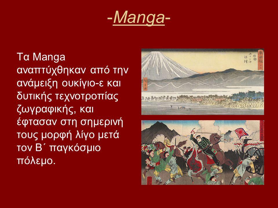 Τα Manga αναπτύχθηκαν από την ανάμειξη ουκίγιο-ε και δυτικής τεχνοτροπίας ζωγραφικής, και έφτασαν στη σημερινή τους μορφή λίγο μετά τον Β΄ παγκόσμιο π