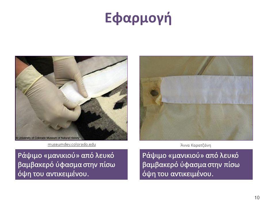 Εφαρμογή Ράψιμο «μανικιού» από λευκό βαμβακερό ύφασμα στην πίσω όψη του αντικειμένου. museumdev.colorado.edu Ράψιμο «μανικιού» από λευκό βαμβακερό ύφα
