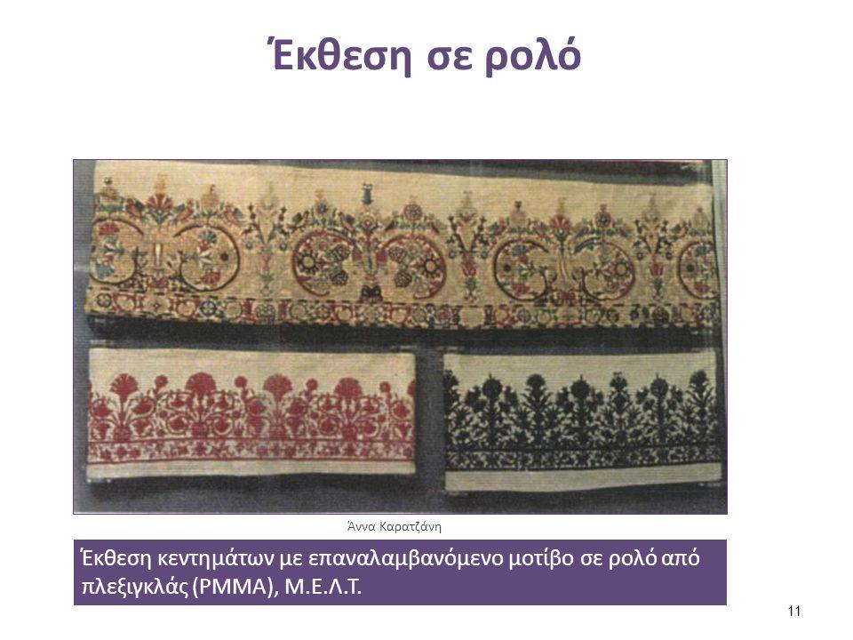 Έκθεση σε ρολό Έκθεση κεντημάτων με επαναλαμβανόμενο μοτίβο σε ρολό από πλεξιγκλάς (PMMA), Μ.Ε.Λ.Τ. Άννα Καρατζάνη 11