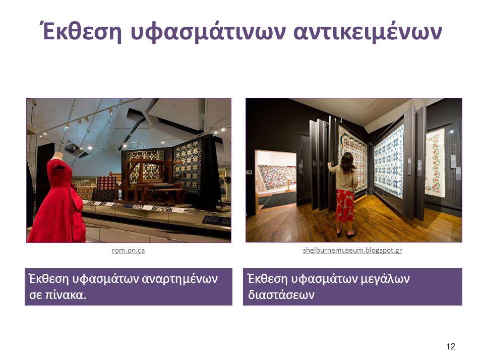 Έκθεση υφασμάτινων αντικειμένων Έκθεση υφασμάτων αναρτημένων σε πίνακα. rom.on.ca Έκθεση υφασμάτων μεγάλων διαστάσεων shelburnemuseum.blogspot.gr 12