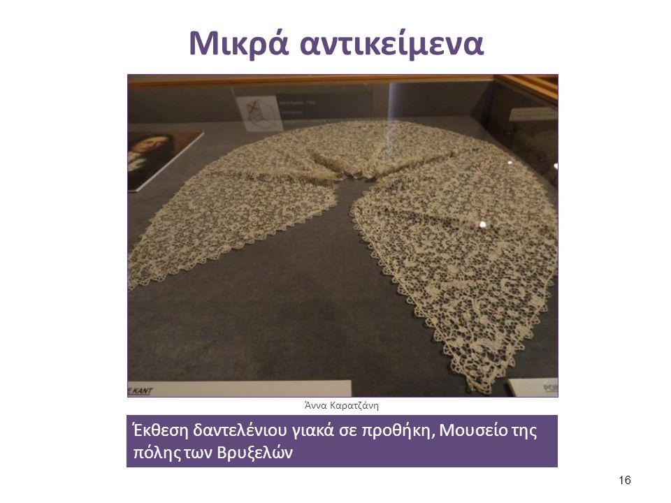 Μικρά αντικείμενα Έκθεση δαντελένιου γιακά σε προθήκη, Μουσείο της πόλης των Βρυξελών Άννα Καρατζάνη 16