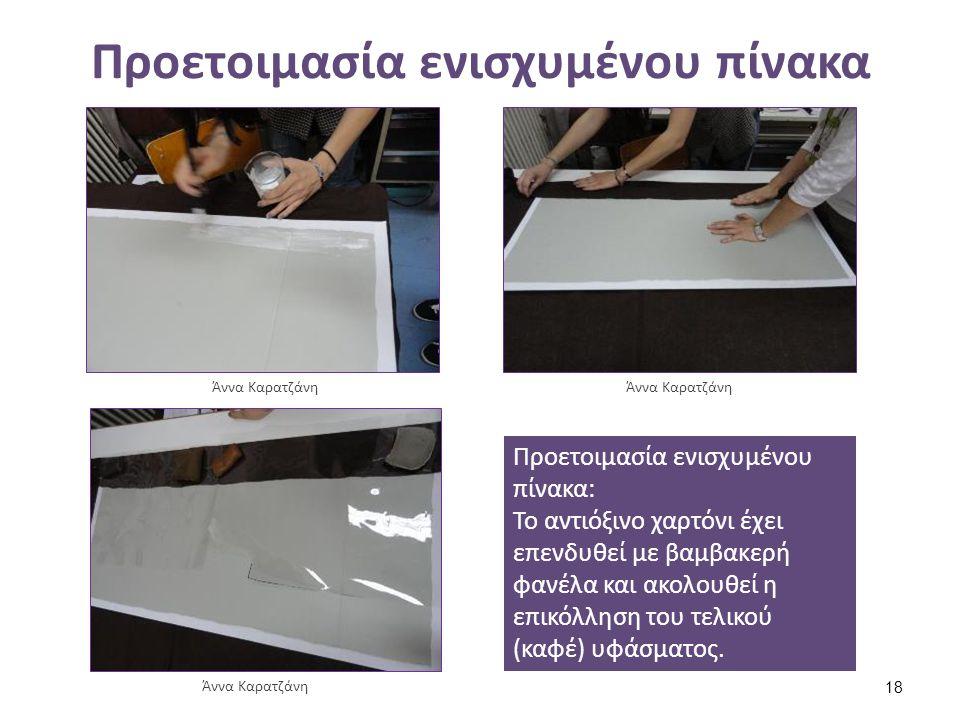 Προετοιμασία ενισχυμένου πίνακα Προετοιμασία ενισχυμένου πίνακα: Το αντιόξινο χαρτόνι έχει επενδυθεί με βαμβακερή φανέλα και ακολουθεί η επικόλληση το