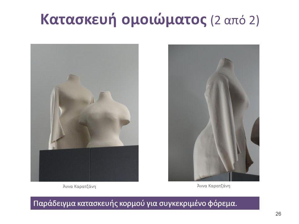Κατασκευή ομοιώματος (2 από 2) Παράδειγμα κατασκευής κορμού για συγκεκριμένο φόρεμα. Άννα Καρατζάνη 26
