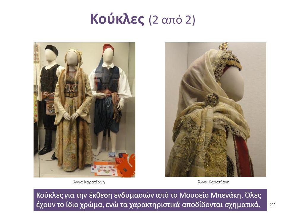 Κούκλες (2 από 2) Κούκλες για την έκθεση ενδυμασιών από το Μουσείο Μπενάκη. Όλες έχουν το ίδιο χρώμα, ενώ τα χαρακτηριστικά αποδίδονται σχηματικά. Άνν