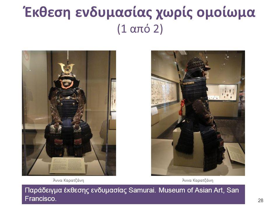 Έκθεση ενδυμασίας χωρίς ομοίωμα (1 από 2) Παράδειγμα έκθεσης ενδυμασίας Samurai. Museum of Asian Art, San Francisco. Άννα Καρατζάνη 28