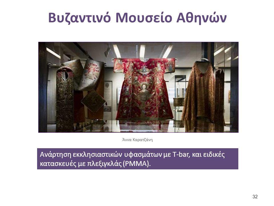 Βυζαντινό Μουσείο Αθηνών Ανάρτηση εκκλησιαστικών υφασμάτων με Τ-bar, και ειδικές κατασκευές με πλεξιγκλάς (PMMA). Άννα Καρατζάνη 32