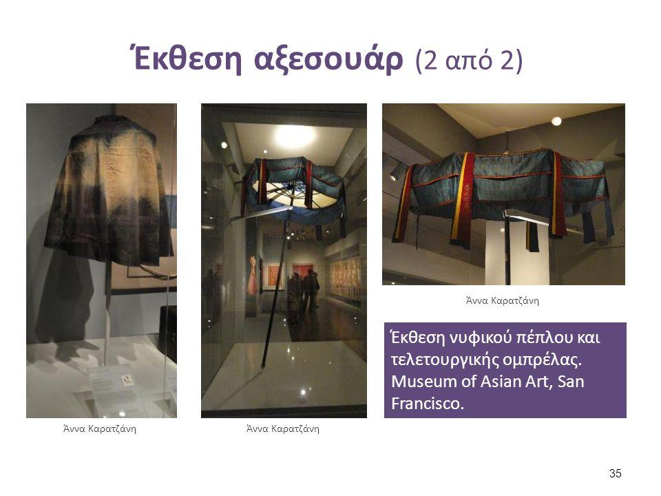 Έκθεση αξεσουάρ (2 από 2) Έκθεση νυφικού πέπλου και τελετουργικής ομπρέλας. Museum of Asian Art, San Francisco. Άννα Καρατζάνη 35