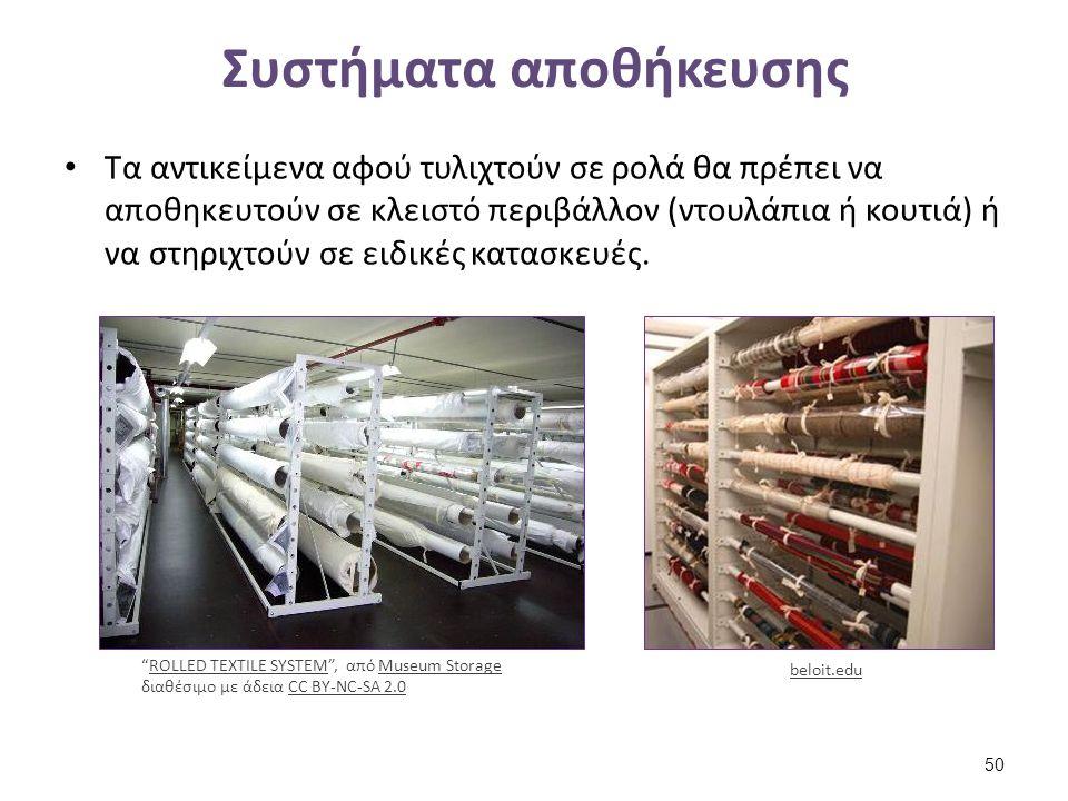 Συστήματα αποθήκευσης Τα αντικείμενα αφού τυλιχτούν σε ρολά θα πρέπει να αποθηκευτούν σε κλειστό περιβάλλον (ντουλάπια ή κουτιά) ή να στηριχτούν σε ει