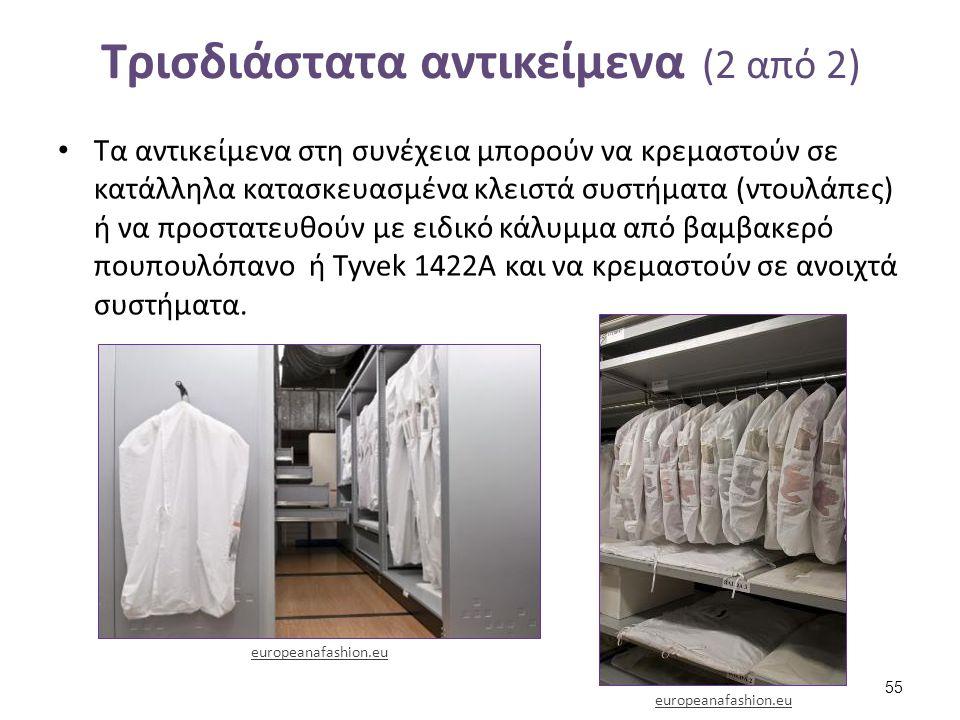 Τρισδιάστατα αντικείμενα (2 από 2) Τα αντικείμενα στη συνέχεια μπορούν να κρεμαστούν σε κατάλληλα κατασκευασμένα κλειστά συστήματα (ντουλάπες) ή να πρ
