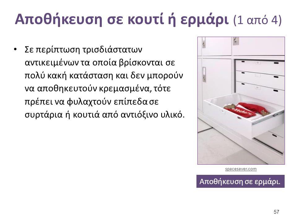 Αποθήκευση σε κουτί ή ερμάρι (1 από 4) Σε περίπτωση τρισδιάστατων αντικειμένων τα οποία βρίσκονται σε πολύ κακή κατάσταση και δεν μπορούν να αποθηκευτ