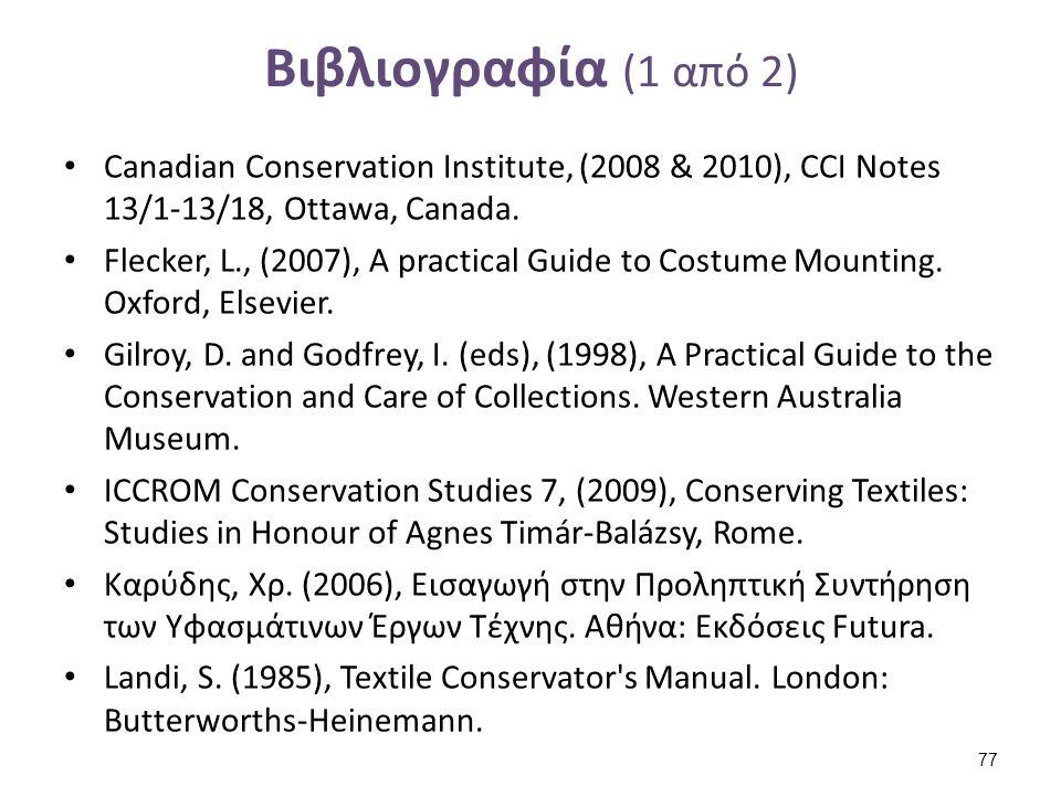 Βιβλιογραφία (1 από 2) Canadian Conservation Institute, (2008 & 2010), CCI Notes 13/1-13/18, Ottawa, Canada. Flecker, L., (2007), A practical Guide to