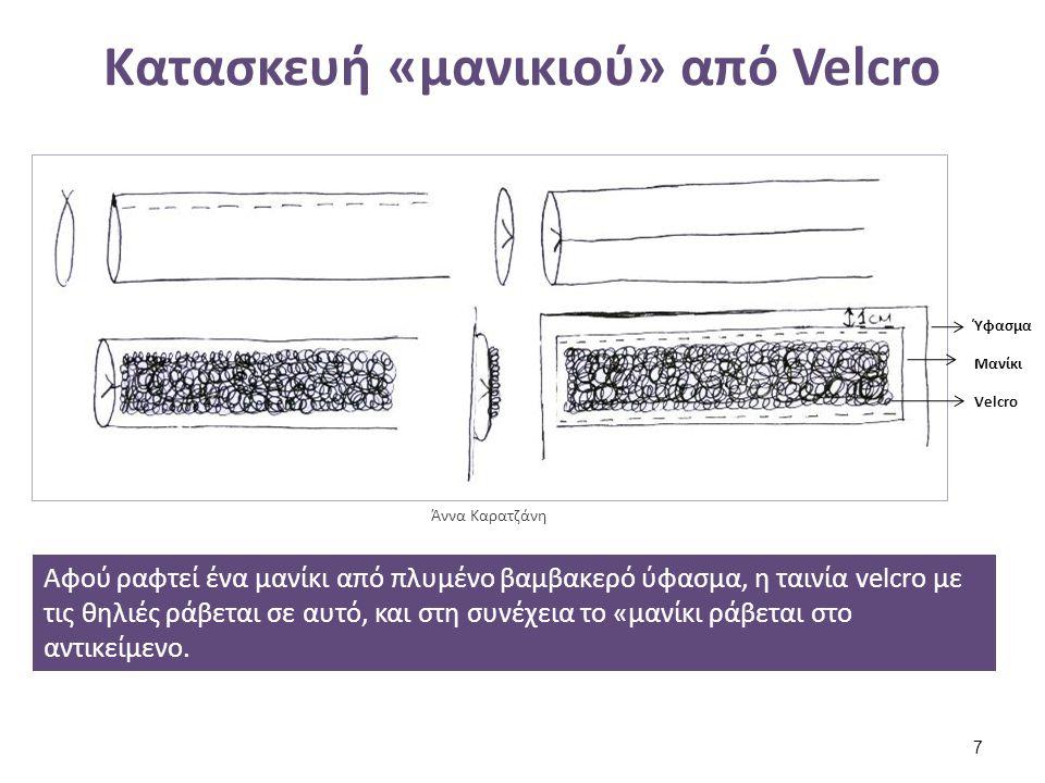 Κατασκευή «μανικιού» από Velcro Αφού ραφτεί ένα μανίκι από πλυμένο βαμβακερό ύφασμα, η ταινία velcro με τις θηλιές ράβεται σε αυτό, και στη συνέχεια τ