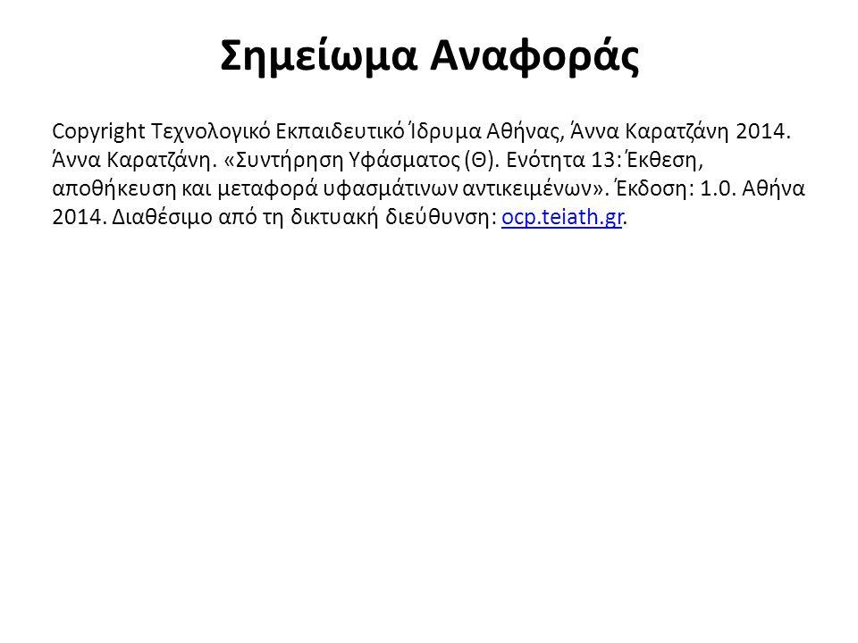 Σημείωμα Αναφοράς Copyright Τεχνολογικό Εκπαιδευτικό Ίδρυμα Αθήνας, Άννα Καρατζάνη 2014. Άννα Καρατζάνη. «Συντήρηση Υφάσματος (Θ). Ενότητα 13: Έκθεση,