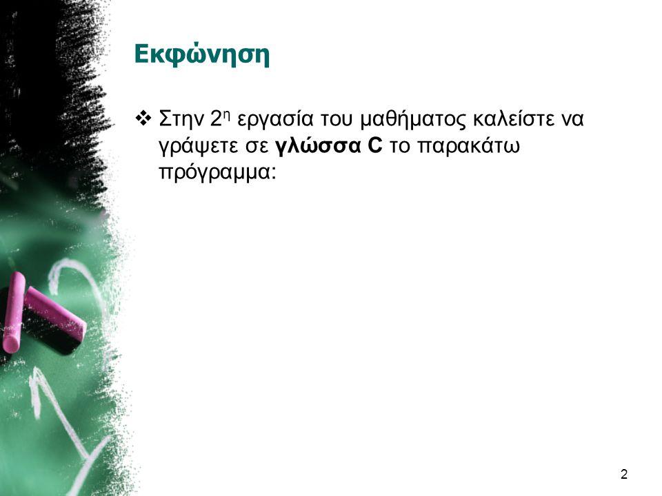 2 Εκφώνηση  Στην 2 η εργασία του μαθήματος καλείστε να γράψετε σε γλώσσα C το παρακάτω πρόγραμμα: