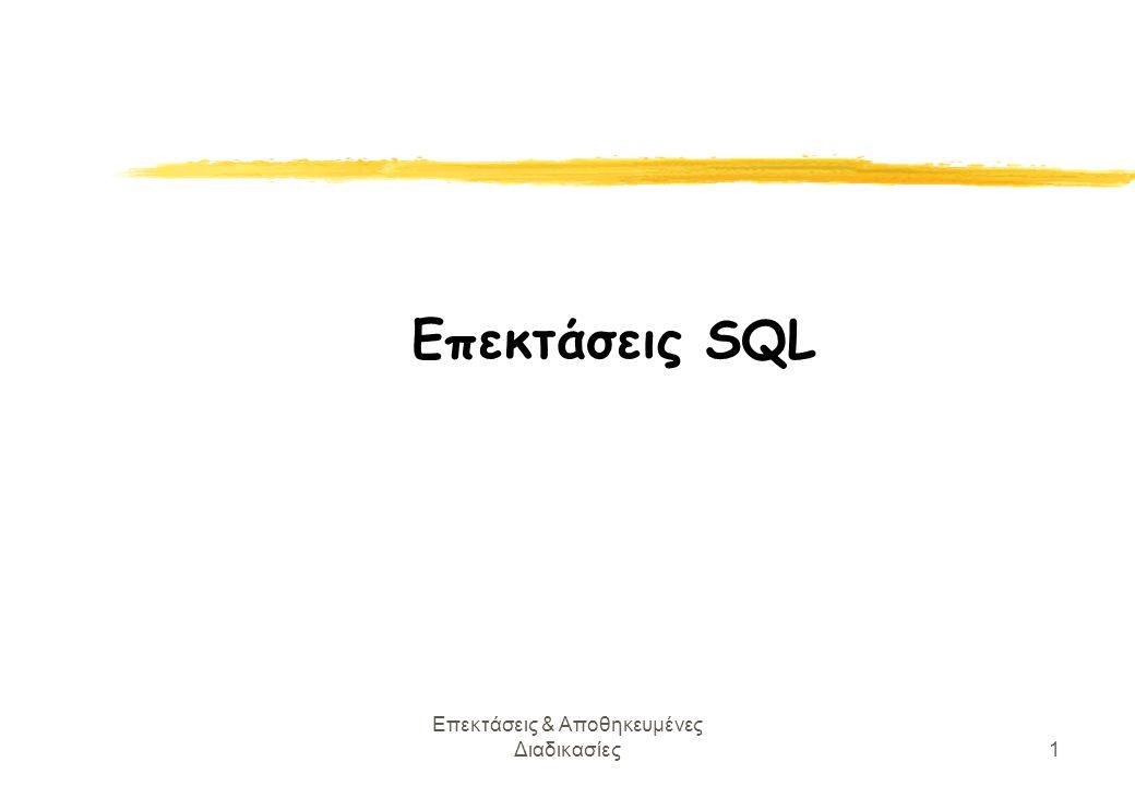 Επεκτάσεις & Αποθηκευμένες Διαδικασίες1 Επεκτάσεις SQL
