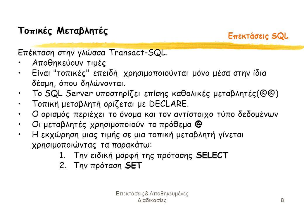 Επεκτάσεις & Αποθηκευμένες Διαδικασίες8 Επεκτάσεις SQL Τοπικές Μεταβλητές Επέκταση στην γλώσσα Transact-SQL.