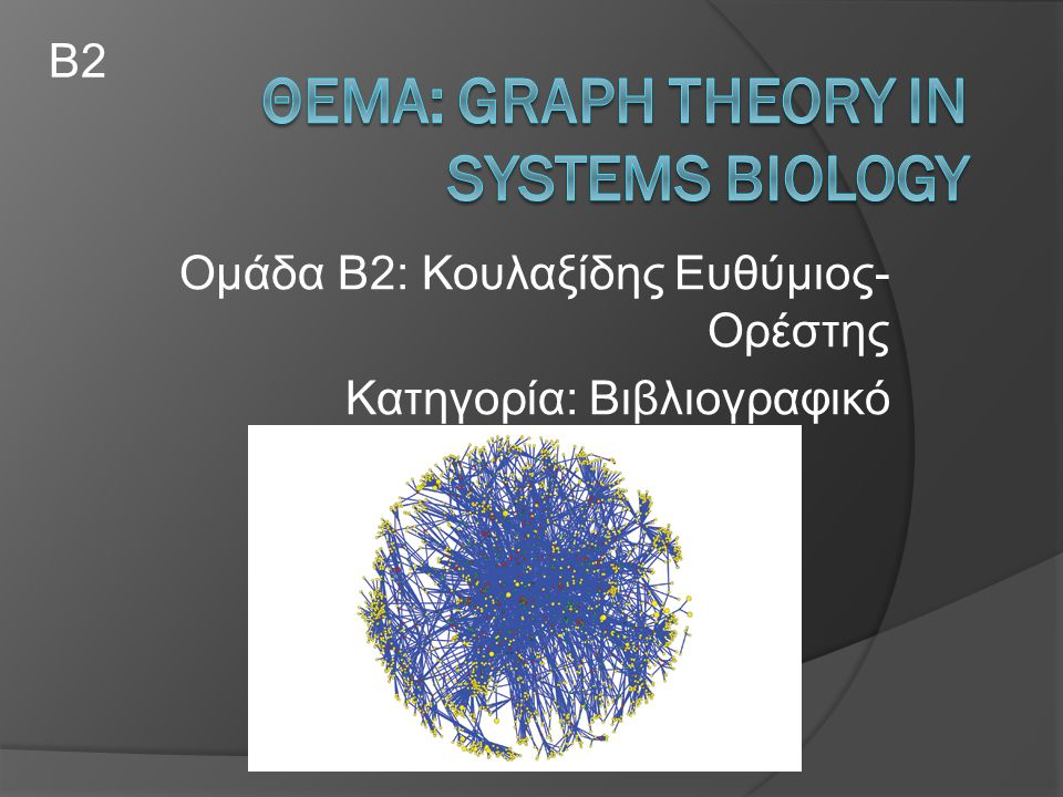 Β3 ΘΕΜΑ: Systems biology in drug discovery ΟΜΑΔΑ: Τζωρτζόπουλος Γεώργιος ΚΑΤΗΓΟΡΙΑ: Βιβλιογραφικό θέμα