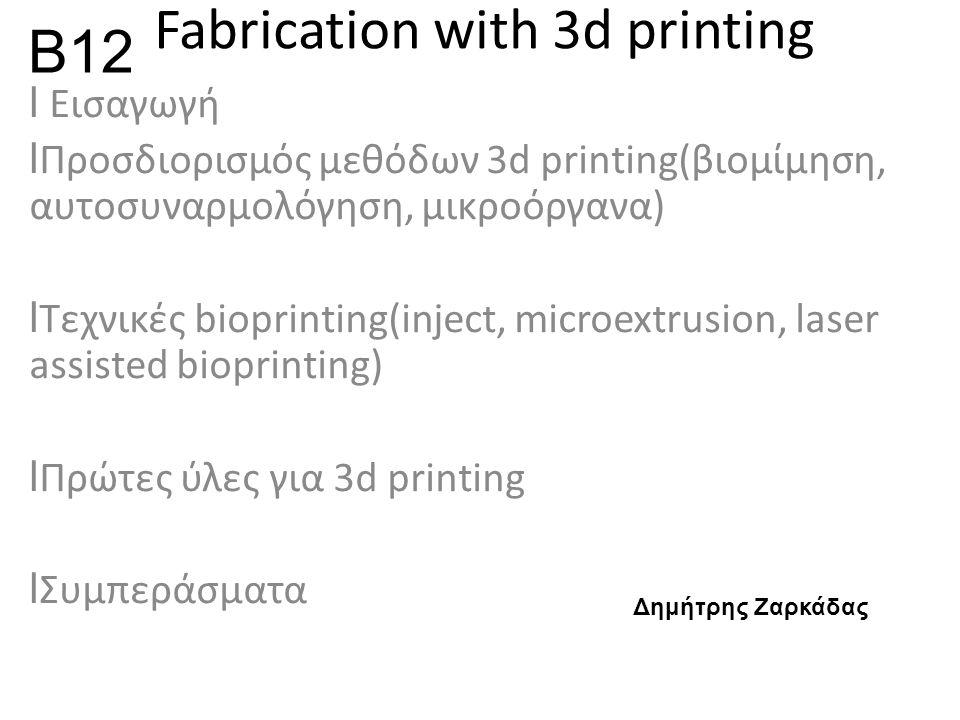 Fabrication with 3d printing l Εισαγωγή lΠροσδιορισμός μεθόδων 3d printing(βιομίμηση, αυτοσυναρμολόγηση, μικροόργανα) lΤεχνικές bioprinting(inject, mi