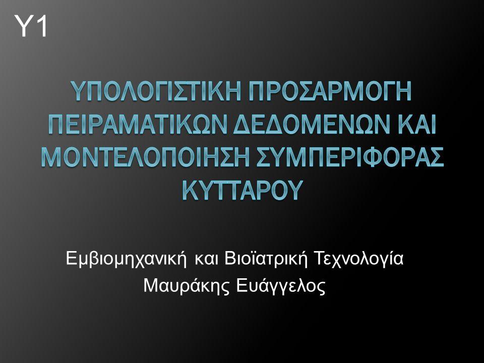 Εμβιομηχανική και Βιοϊατρική Τεχνολογία Μαυράκης Ευάγγελος Y1Y1