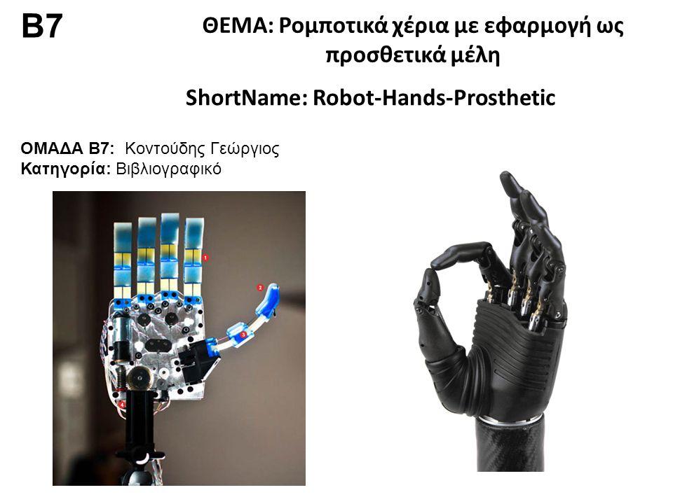 ΘΕΜΑ: Ρομποτικά χέρια με εφαρμογή ως προσθετικά μέλη ΟΜΑΔΑ B7: Κοντούδης Γεώργιος Κατηγορία: Βιβλιογραφικό ShortName: Robot-Hands-Prosthetic B7