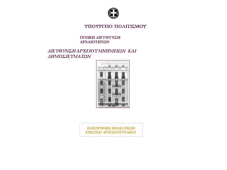 Διαδικασία Καταγραφής και Μαζικής Εισαγωγής Μνημείων και Αρχείων Εγγράφων σε Βάσεις Δεδομένων Συλλογή και Φύλαξη του Αρχείου της Αρχαιολογικής Υπηρεσίας Διαδικασία Εισαγωγής Αρχειακού Υλικού Σχεδίαση Αρχειακών Λειτουργιών Καταγραφή Αρχείων σε Ηλεκτρονική Μορφή Δελτίο Ηλεκτρονικής Καταγραφής Κιβωτίων