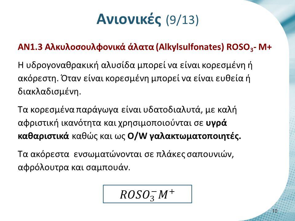 Ανιονικές (9/13) ΑΝ1.3 Αλκυλοσουλφονικά άλατα (Alkylsulfonates) ROSO 3 - M+ Η υδρογοναθρακική αλυσίδα μπορεί να είναι κορεσμένη ή ακόρεστη.