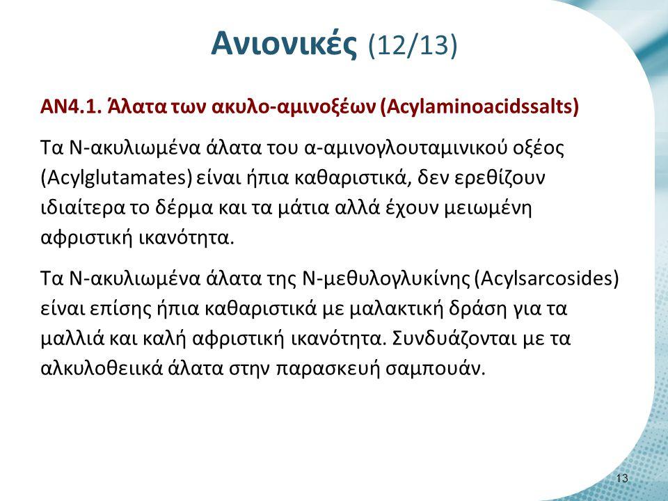 Ανιονικές (12/13) ΑΝ4.1.