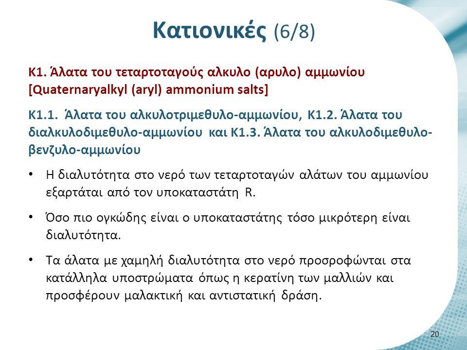 Κατιονικές (6/8) Κ1.