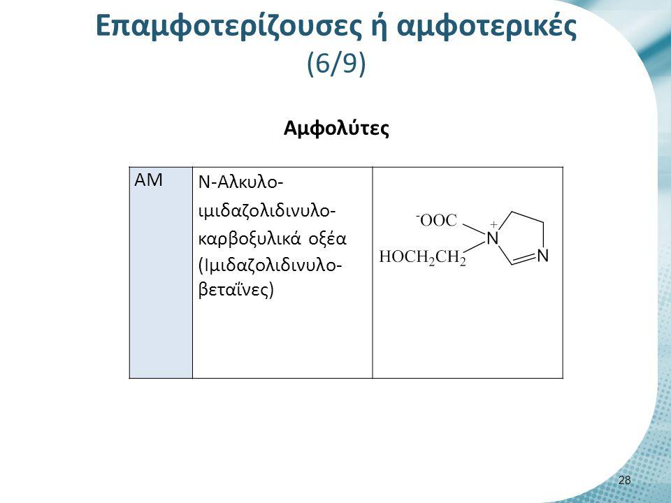 Επαμφοτερίζουσες ή αμφοτερικές (6/9) Αμφολύτες 28 ΑΜ Ν-Αλκυλο- ιμιδαζολιδινυλο- καρβοξυλικά οξέα (Ιμιδαζολιδινυλο- βεταΐνες)
