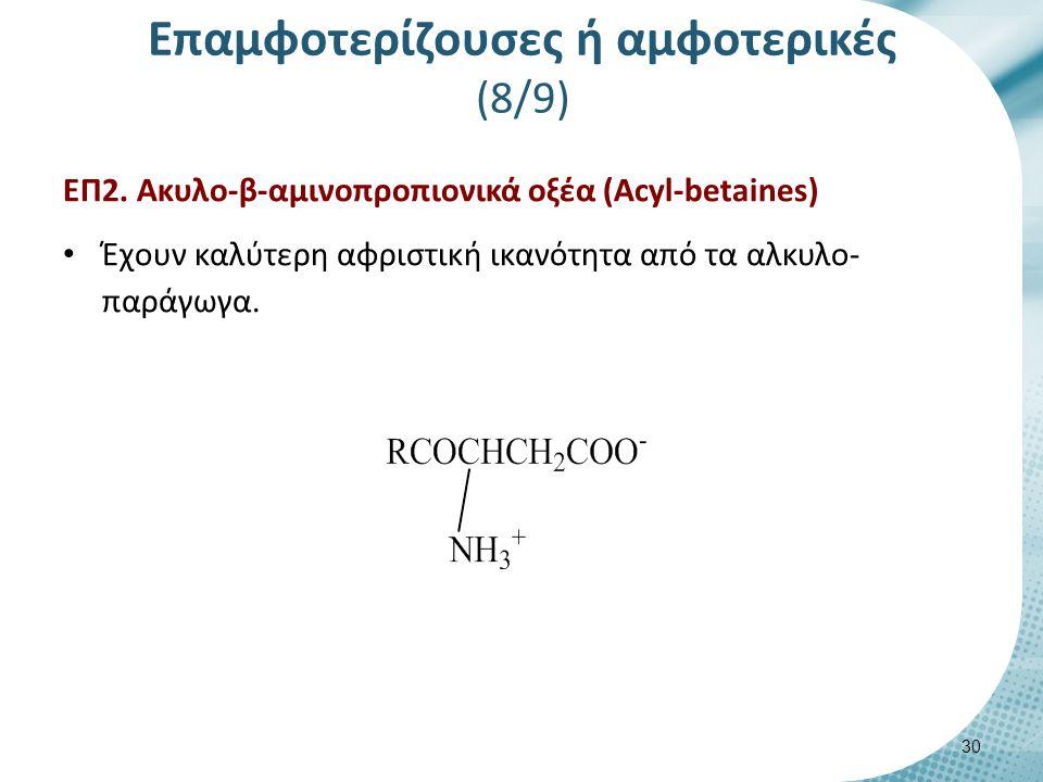 Επαμφοτερίζουσες ή αμφοτερικές (8/9) ΕΠ2.