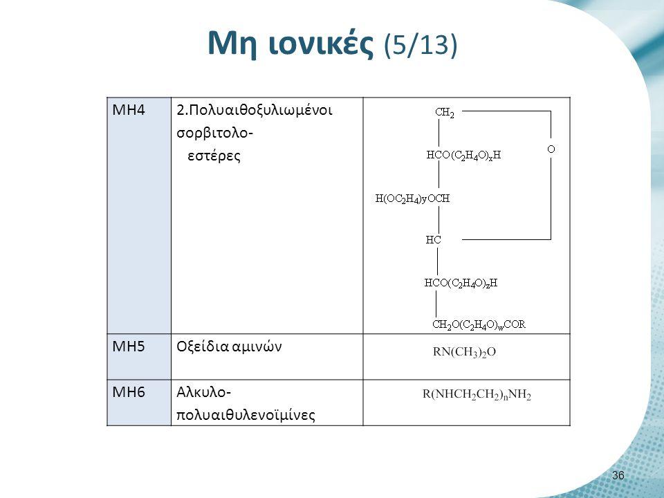 Μη ιονικές (5/13) 36 ΜΗ42.Πολυαιθοξυλιωμένοι σορβιτολο- εστέρες ΜΗ5 Οξείδια αμινών ΜΗ6Αλκυλο- πολυαιθυλενοϊμίνες