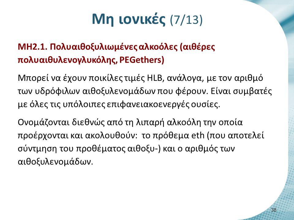 Μη ιονικές (7/13) ΜΗ2.1.