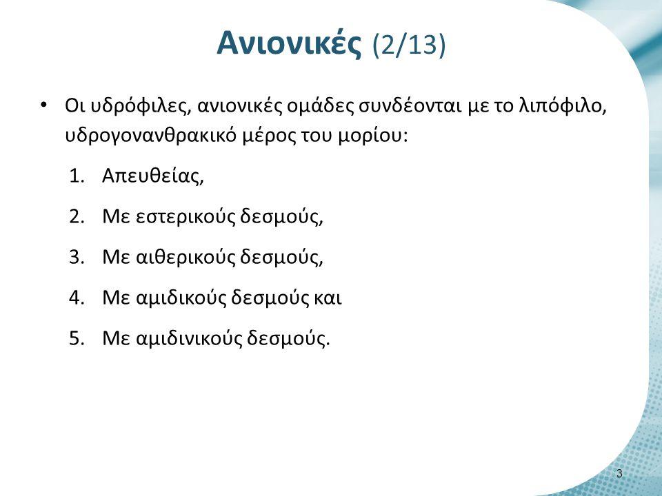 Ανιονικές (3/13) Οι ανιονικές επιφανειακοενεργές ουσίες έχουν εξαιρετική καθαριστική ικανότητα.
