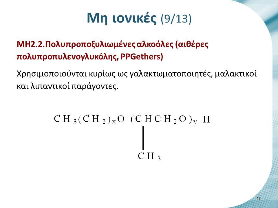 Μη ιονικές (9/13) ΜΗ2.2.Πολυπροποξυλιωμένες αλκοόλες (αιθέρες πολυπροπυλενογλυκόλης, PPGethers) Χρησιμοποιούνται κυρίως ως γαλακτωματοποιητές, μαλακτικοί και λιπαντικοί παράγοντες.