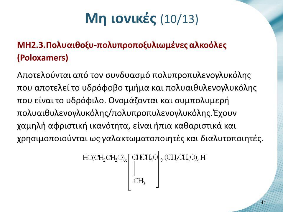 Μη ιονικές (10/13) ΜΗ2.3.Πολυαιθοξυ-πολυπροποξυλιωμένες αλκοόλες (Poloxamers) Αποτελούνται από τον συνδυασμό πολυπροπυλενογλυκόλης που αποτελεί το υδρόφοβο τμήμα και πολυαιθυλενογλυκόλης που είναι το υδρόφιλο.
