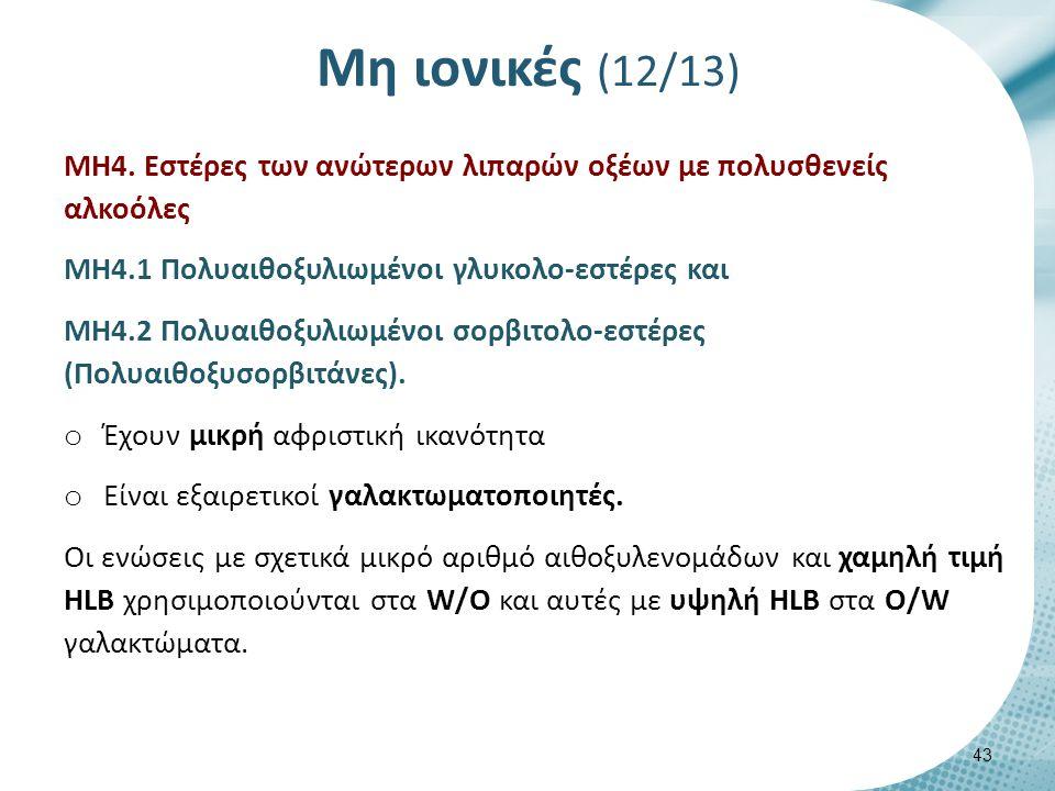 Μη ιονικές (12/13) ΜΗ4.