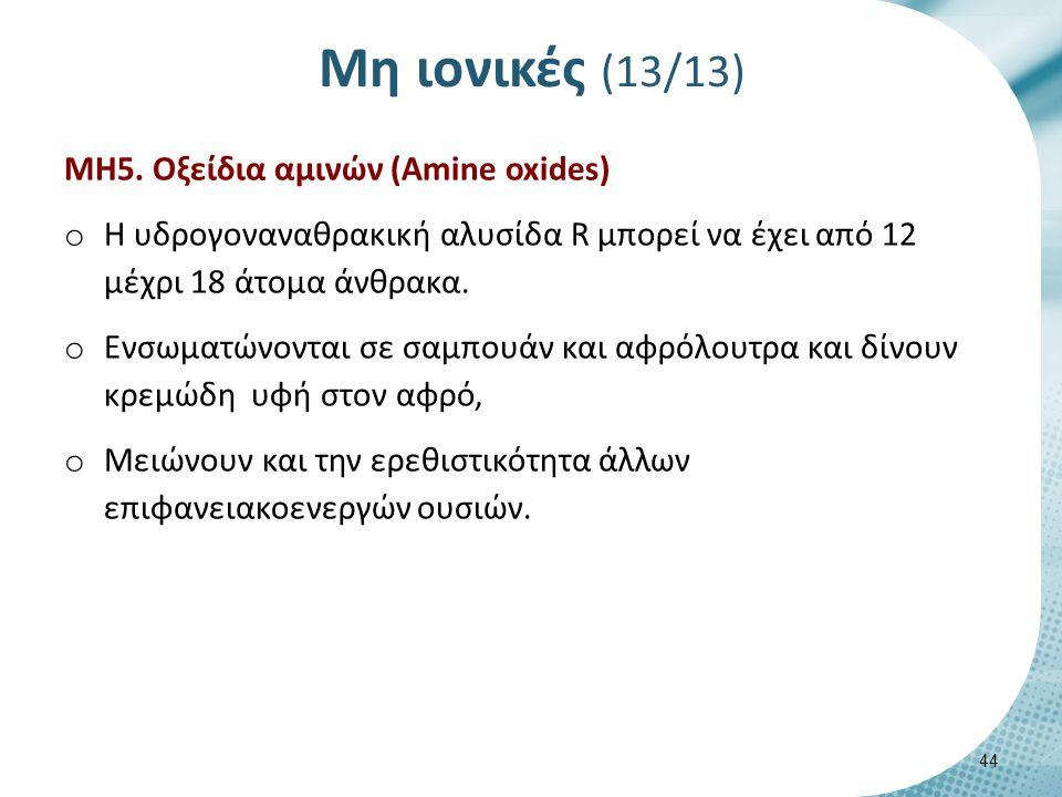 Μη ιονικές (13/13) MH5.