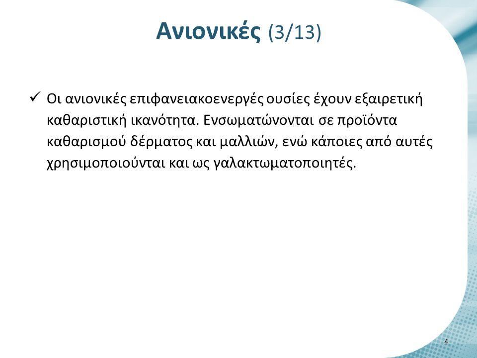 Κατιονικές (1/8) Συνήθως είναι άλατα του τεταρτοταγούς αμμωνίου.