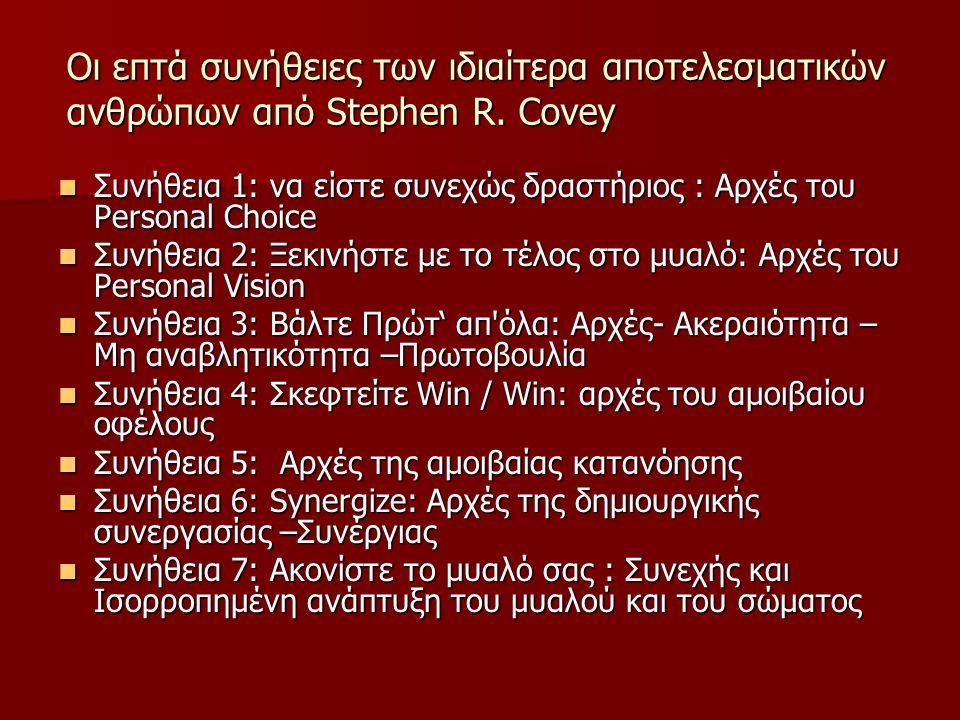 Οι επτά συνήθειες των ιδιαίτερα αποτελεσματικών ανθρώπων από Stephen R. Covey Συνήθεια 1: να είστε συνεχώς δραστήριος : Αρχές του Personal Choice Συνή