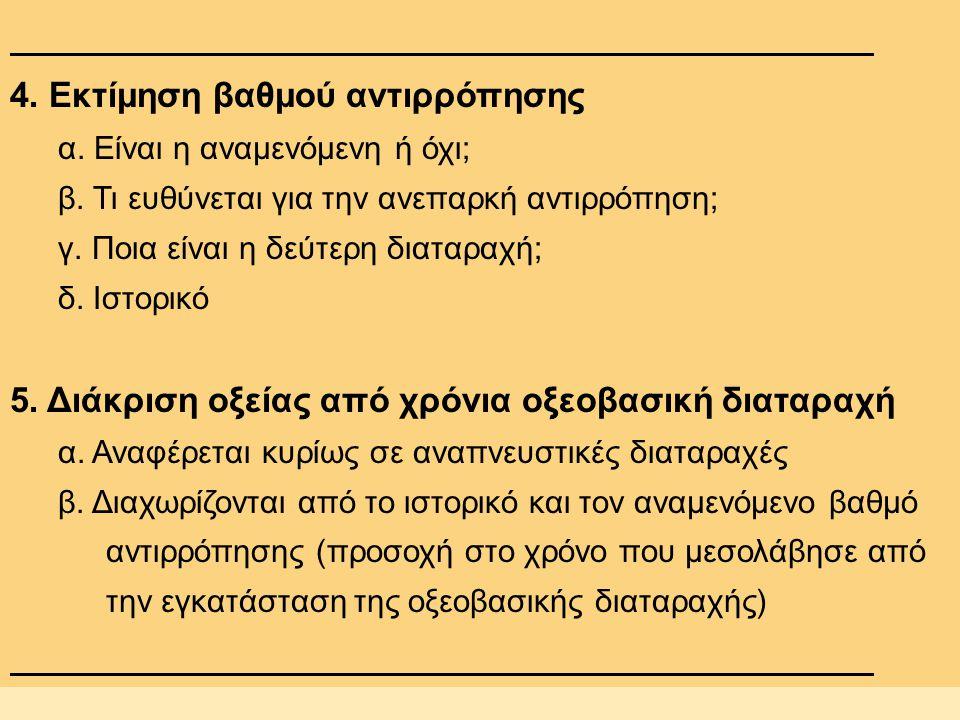4. Εκτίμηση βαθμού αντιρρόπησης α. Είναι η αναμενόμενη ή όχι; β. Τι ευθύνεται για την ανεπαρκή αντιρρόπηση; γ. Ποια είναι η δεύτερη διαταραχή; δ. Ιστο