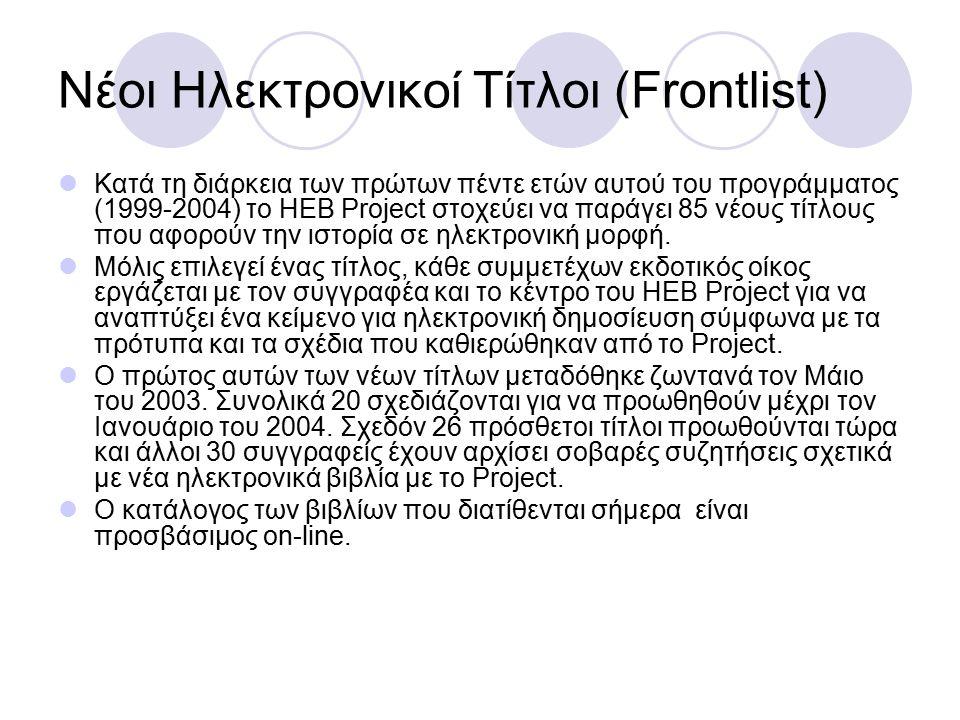 Νέοι Ηλεκτρονικοί Τίτλοι (Frontlist) Κατά τη διάρκεια των πρώτων πέντε ετών αυτού του προγράμματος (1999-2004) το HEB Project στοχεύει να παράγει 85 νέους τίτλους που αφορούν την ιστορία σε ηλεκτρονική μορφή.
