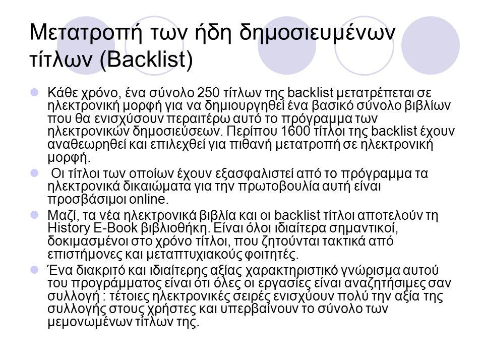 Μετατροπή των ήδη δημοσιευμένων τίτλων (Backlist) Κάθε χρόνο, ένα σύνολο 250 τίτλων της backlist μετατρέπεται σε ηλεκτρονική μορφή για να δημιουργηθεί ένα βασικό σύνολο βιβλίων που θα ενισχύσουν περαιτέρω αυτό το πρόγραμμα των ηλεκτρονικών δημοσιεύσεων.