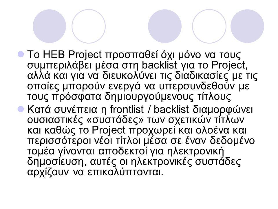 Το HEB Project προσπαθεί όχι μόνο να τους συμπεριλάβει μέσα στη backlist για το Project, αλλά και για να διευκολύνει τις διαδικασίες με τις οποίες μπορούν ενεργά να υπερσυνδεθούν με τους πρόσφατα δημιουργούμενους τίτλους Κατά συνέπεια η frontlist / backlist διαμορφώνει ουσιαστικές «συστάδες» των σχετικών τίτλων και καθώς το Project προχωρεί και ολοένα και περισσότεροι νέοι τίτλοι μέσα σε έναν δεδομένο τομέα γίνονται αποδεκτοί για ηλεκτρονική δημοσίευση, αυτές οι ηλεκτρονικές συστάδες αρχίζουν να επικαλύπτονται.