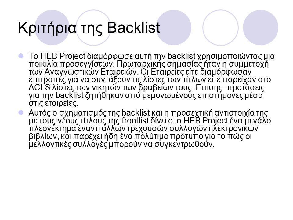 Κριτήρια της Backlist Το HEB Project διαμόρφωσε αυτή την backlist χρησιμοποιώντας μια ποικιλία προσεγγίσεων.
