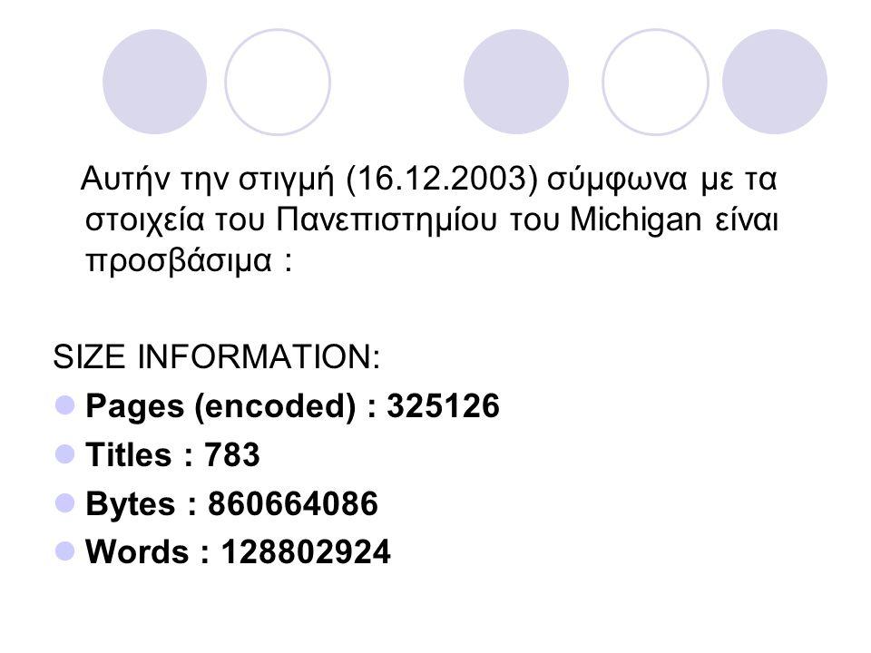 Αυτήν την στιγμή (16.12.2003) σύμφωνα με τα στοιχεία του Πανεπιστημίου του Michigan είναι προσβάσιμα : SIZE INFORMATION: Pages (encoded) : 325126 Titles : 783 Bytes : 860664086 Words : 128802924