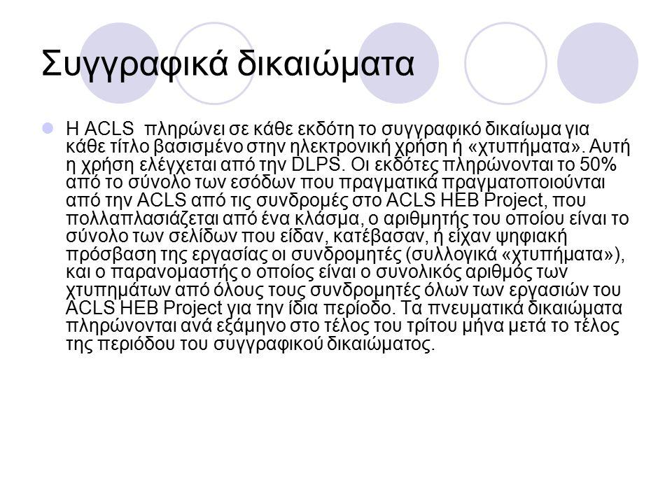 Συγγραφικά δικαιώματα Η ACLS πληρώνει σε κάθε εκδότη το συγγραφικό δικαίωμα για κάθε τίτλο βασισμένο στην ηλεκτρονική χρήση ή «χτυπήματα».
