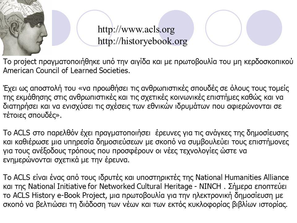 Οι οκτώ Learned Societies που συμμετέχουν στο πρόγραμμα του ACLS είναι : Organization of American Historians http://www.oah.org/ Project Liaison: Prof.